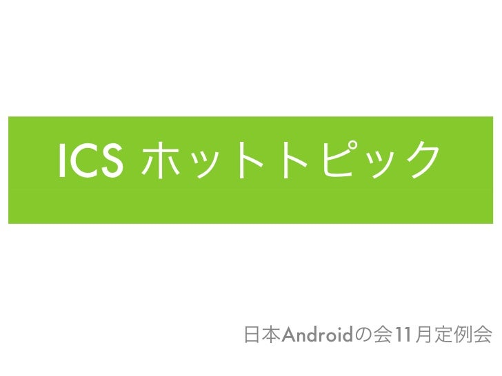 ICS      Android   11