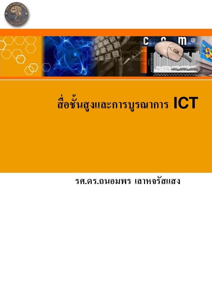 สื่อชั้นสูงและการบูรณาการ ICT   รศ.ดร.ถนอมพร เลาหจรัสแสง