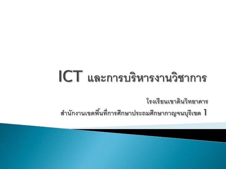 Ict และการบริหารงานวิชาการ