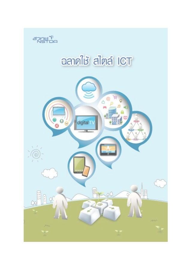 Smart ICT Usage