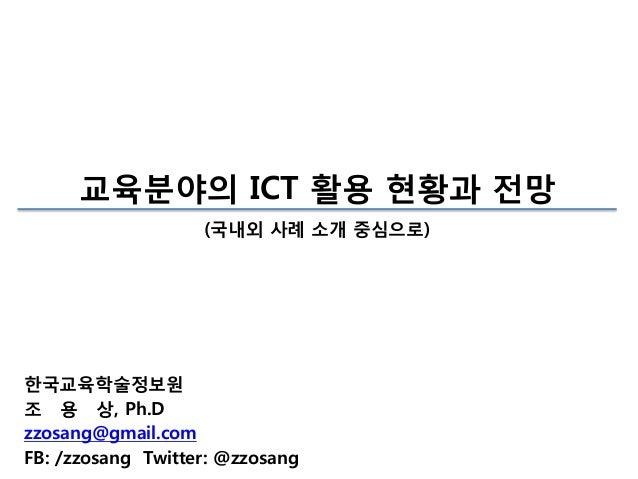 교육분야의 ICT 활용 현황과 전망 (국내외 사례 소개 중심으로)