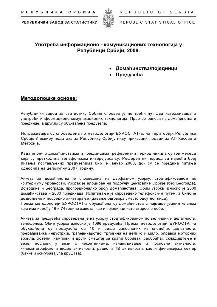 Upotreba informaciono-komunikacionih tehnologija u Republici Srbiji