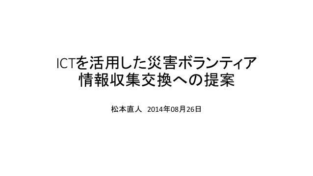 ICTを活用した災害ボランティア 情報収集交換への提案  松本直人2014年08月26日