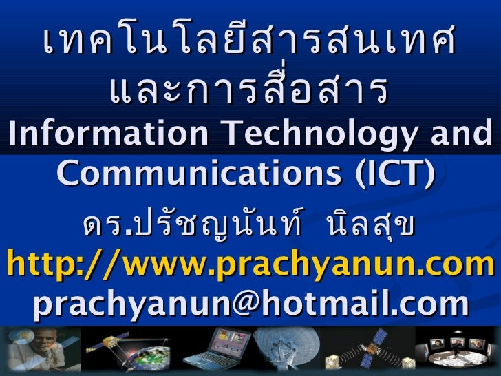 เทคโนโลยีส ารสนเทศ     และการสื่อ สารInformation Technology and   Communications (ICT)     ดร .ปรัช ญนัน ท์ นิล สุขhttp://...