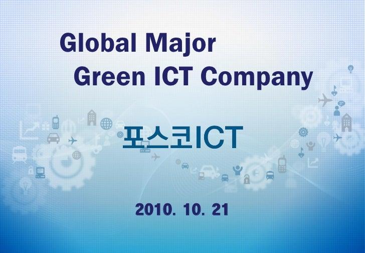Global Major Green ICT Company     2010. 10. 21