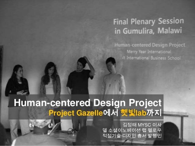 Human-centered Design Project (디자인씽킹+앙터프러너십 융합 현지조사 방법론)