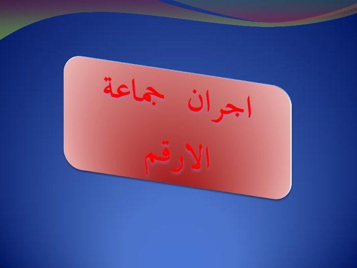 Ict ajaran alarqam