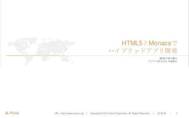 HTML5とMonacaで                                                 ハイブリッドアプリ開発                                                 ...