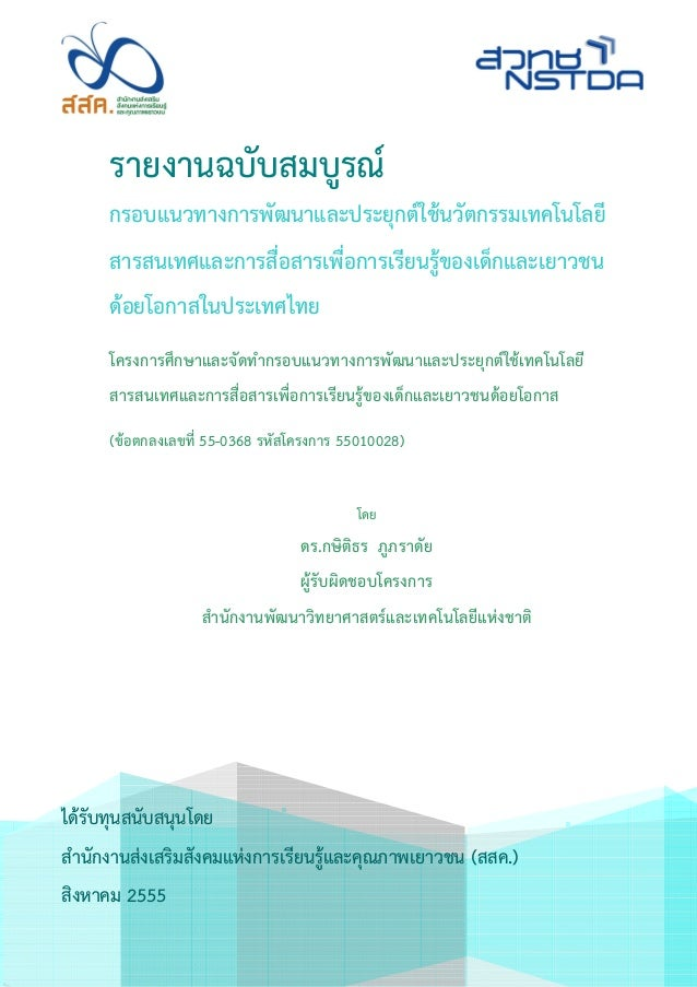 ICT for Learning Report