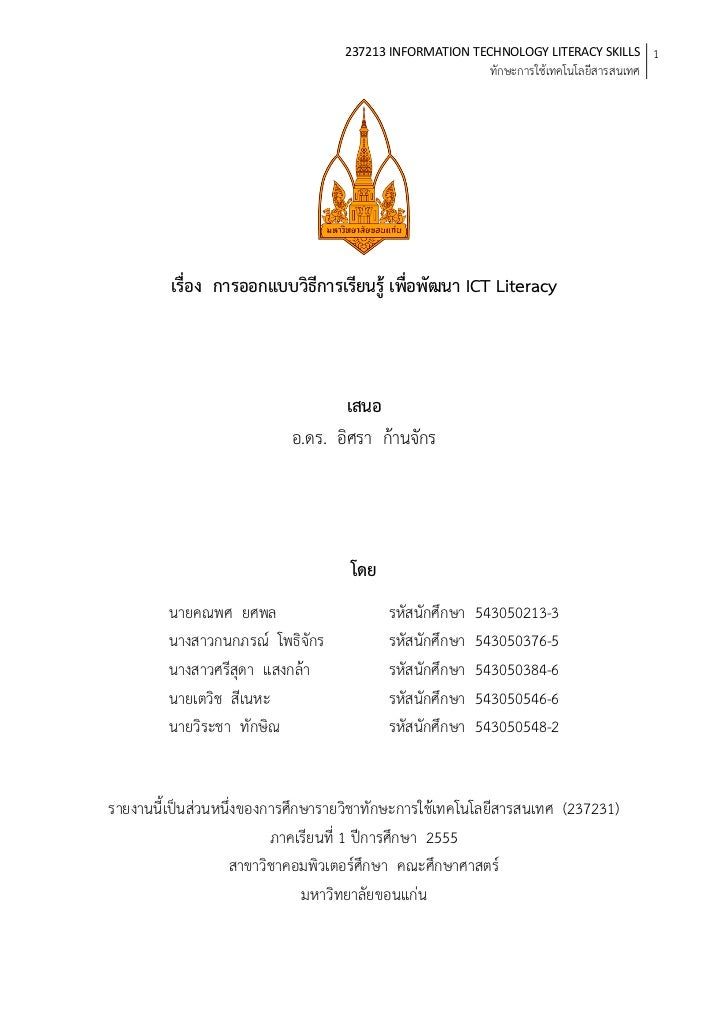 237213 INFORMATION TECHNOLOGY LITERACY SKILLS         1                                                          ทักษะการใ...
