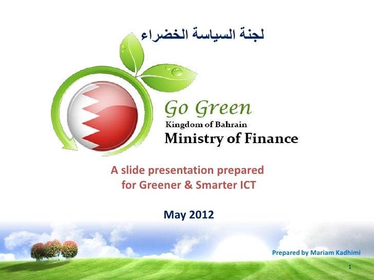 لجنة السياسة الخضراءA slide presentation prepared  for Greener & Smarter ICT         May 2012                           ...