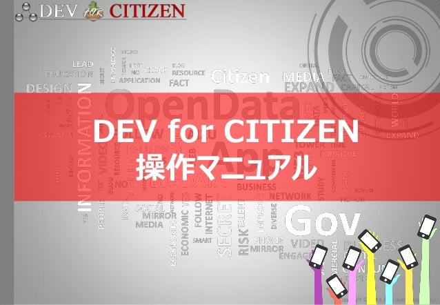 DEV for CITIZEN 操作マニュアル  Copyright © 2014 Aizu-wakamatsu City