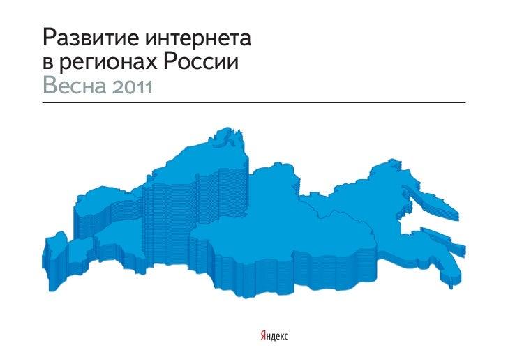 Развитие интернетав регионах РоссииВесна 2011