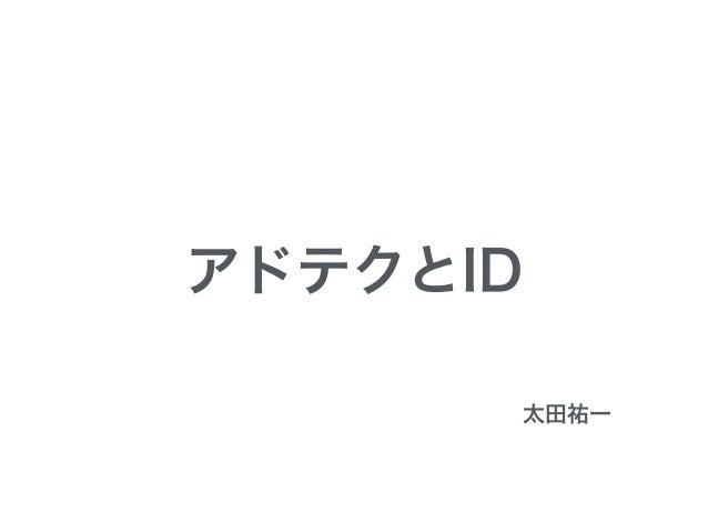 #idcon vol.18_アドテクと