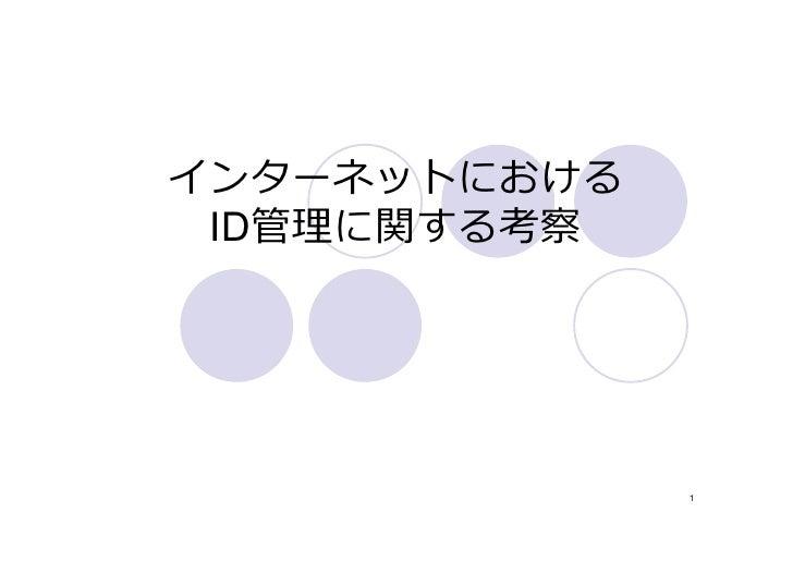 インターネットにおける ID管理に関する考察              1