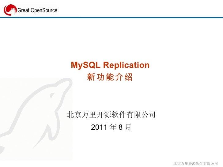 MySQL Replication  新功能介绍  北京万里开源软件有限公司 2011 年 8 月