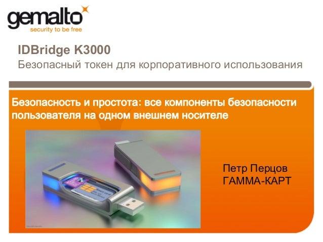 IDBridge K3000 Безопасный токен для корпоративного использованияБезопасность и простота: все компоненты безопасностипользо...