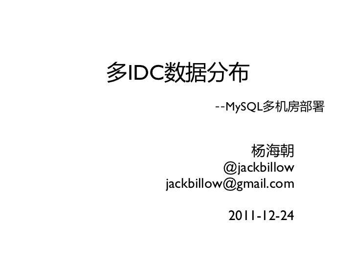 多IDC数据分布          --MySQL多机房部署                 杨海朝             @jackbillow   jackbillow@gmail.com             2011-12-24