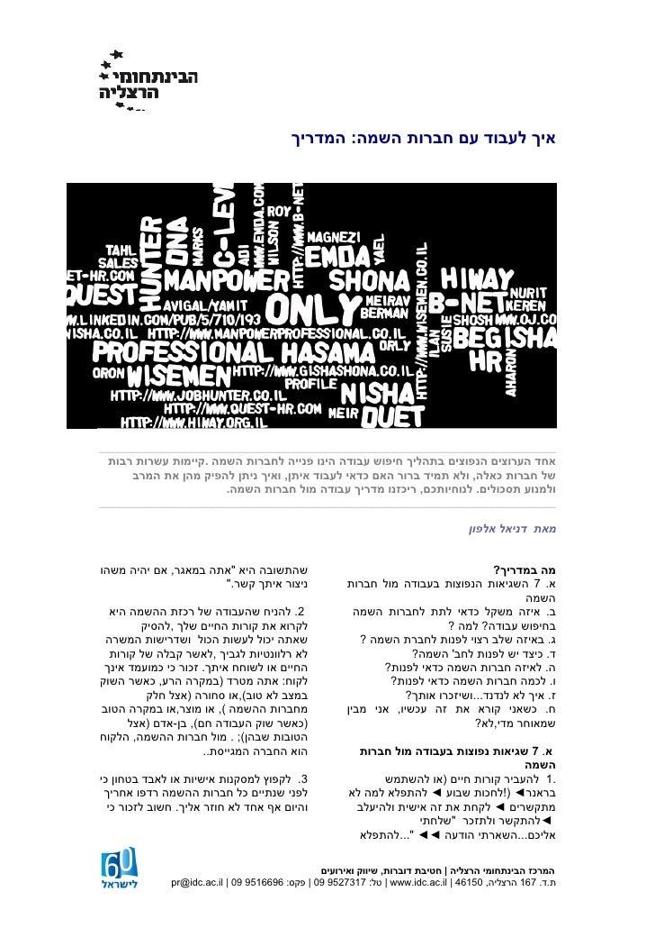 איך לעבוד עם חברות השמה מאמר לבינתחומי מדריך דניאל 2009
