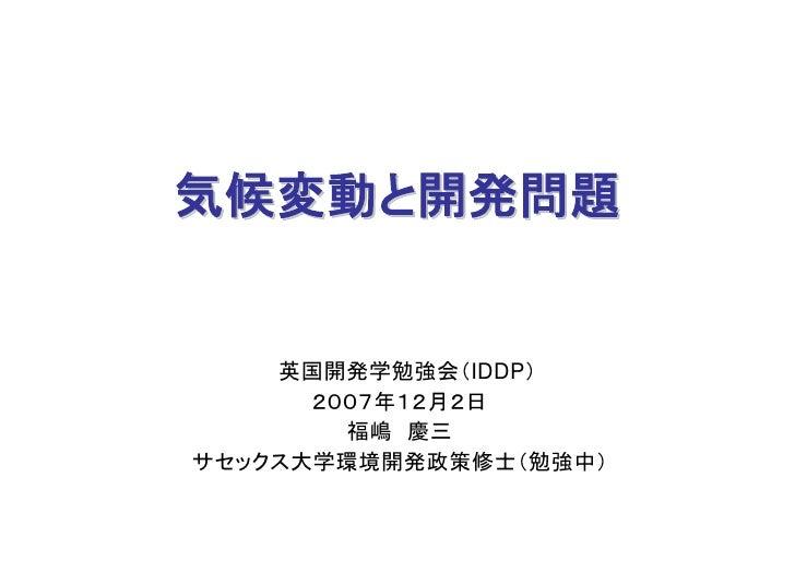 2007年度第2回勉強会「気候変動と開発問題」福嶋氏