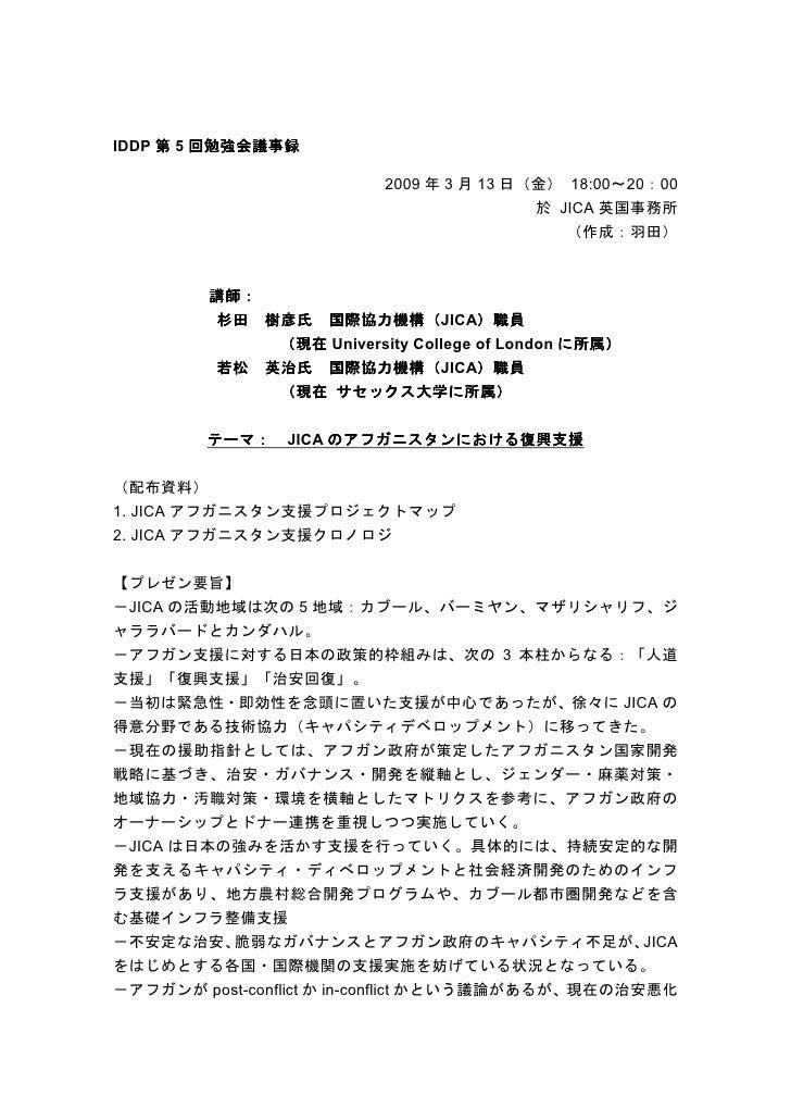 IDDP 第 5 回勉強会議事録                            2009 年 3 月 13 日(金) 18:00~20:00                                           於 JIC...