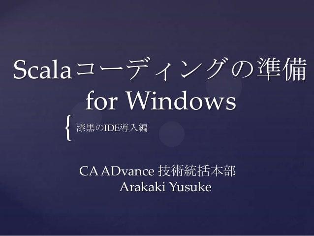 Scalaコーディングの準備 for Windows  {  漆黒のIDE導入編  CA ADvance 技術統括本部 Arakaki Yusuke