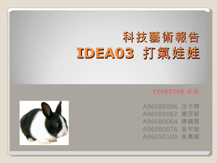 科技藝術報告Idea3
