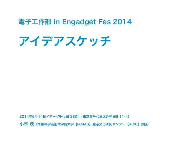 電子工作部 in Engadget Fes 2014:Idea Sketching