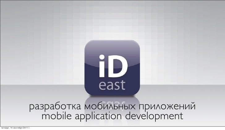 разработка мобильных приложений                             mobile application developmentчетверг, 15 сентября 2011 г.