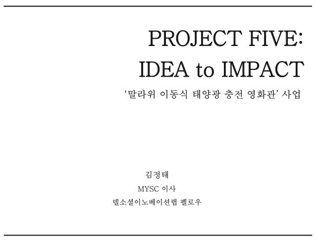 PROJECT FIVE:IDEA to IMPACT