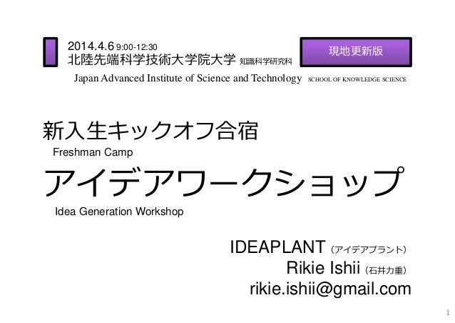 Idea workshop japanese_and_english_jaist_20140406_