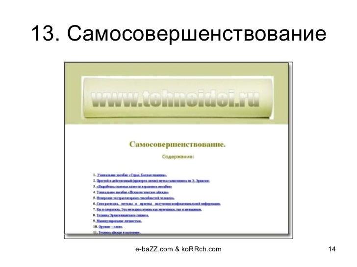 Презентация уникальных идей и