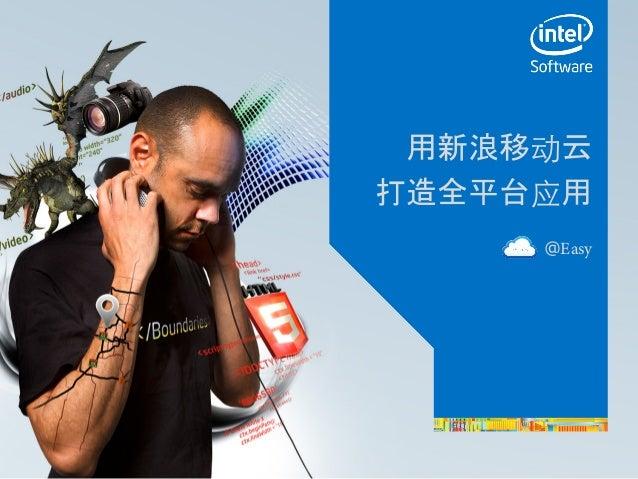 IDF2013大会分享——《使用新浪移动云开发全平台应用》