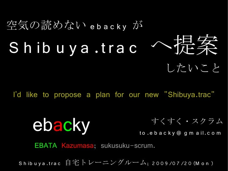 I'd like to propose a plan for our new Shibuya.trac-2009/07/20