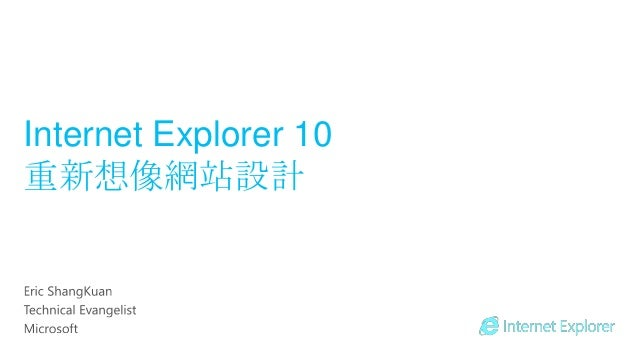 Internet Explorer 10: 重新想像網站設計