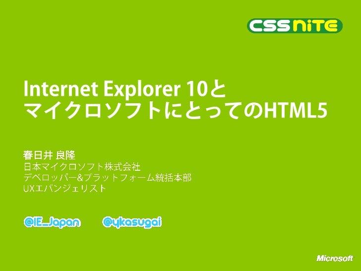 Internet Explorer 10とマイクロソフトにとってのHTML5 in 岡山