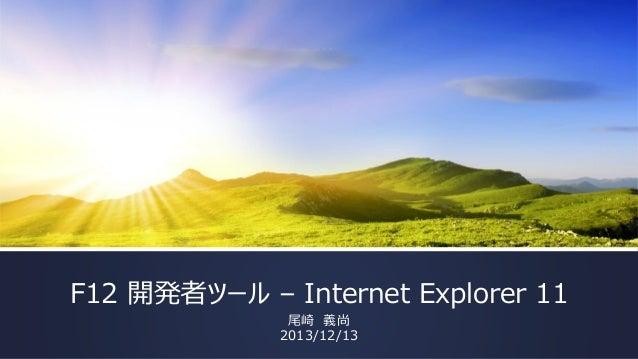 Internet Explorer 11 の F12 開発者ツール