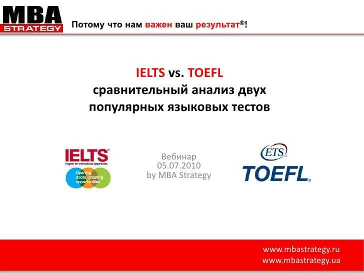 Потому что нам важен ваш результат®!<br />IELTS vs. TOEFLсравнительный анализ двух популярных языковых тестов<br />Вебин...