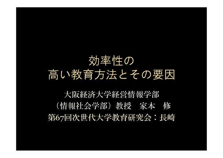 効率性の高い教育方法とその要因   大阪経済大学経営情報学部 (情報社会学部)教授 家本 修第67回次世代大学教育研究会:長崎