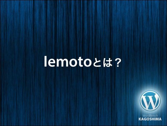 Iemotoとは?