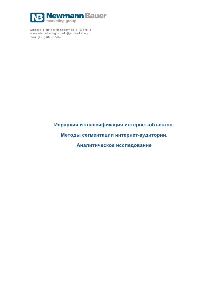 Москва, Певческий переулок, д. 4, стр. 1 www.nbmarketing.ru, info@nbmarketing.ru Тел. (495) 660-37-04                    И...