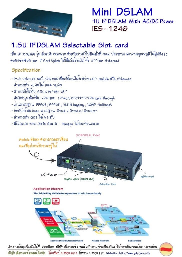 Mini DSLAM                                                                     1U IP DSLAM With AC/DC Power               ...
