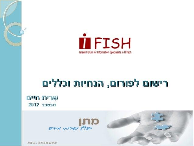 רישום לפורום Ifish