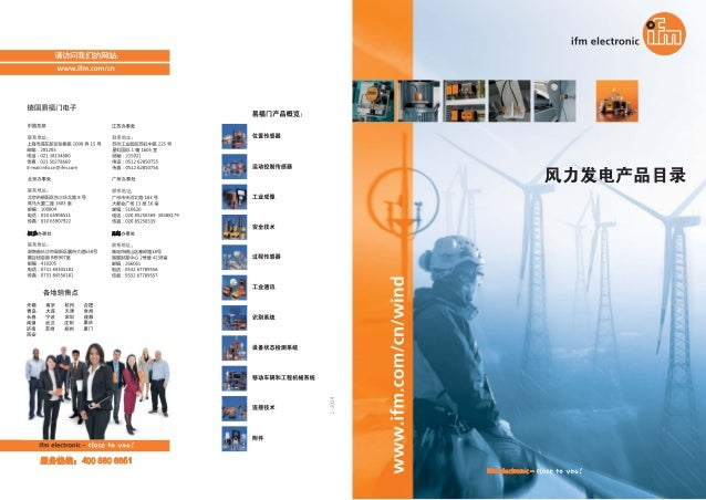 Ifm automation-technology-wind-industry-catalogue-2014-cn
