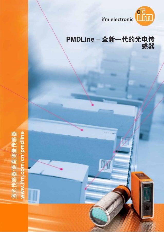 PMDLine – 全新一代的光电传 感器 www.ifm.com/cn/pmdline 激光传感器/距离测量传感器