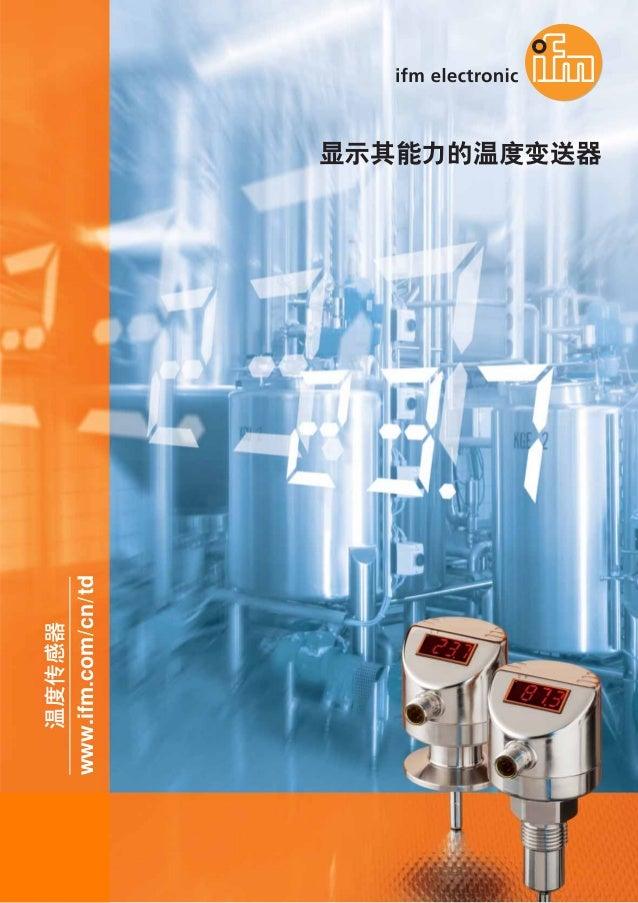 温度传感器 www.ifm.com/cn/td  显示其能力的温度变送器