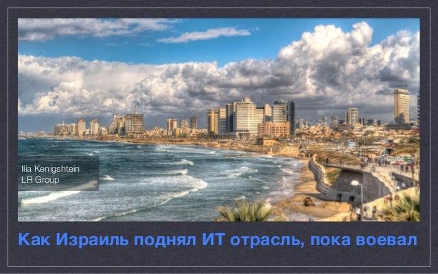 Как Израиль поднял ИТ отрасль, пока воевал - iForum 2014