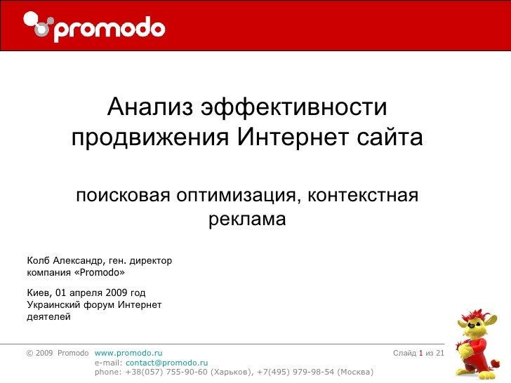 Слайд     из   21 Колб   Александр ,  ген .  директор   компания  « Promodo » Киев ,  01  апреля  200 9   год Украинский  ...