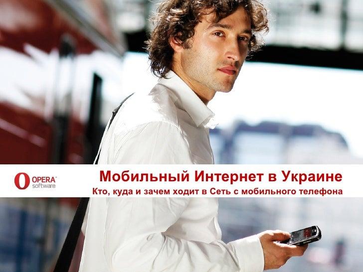 Мобильный Интернет в Украине Кто, куда и зачем ходит в Сеть с мобильного телефона