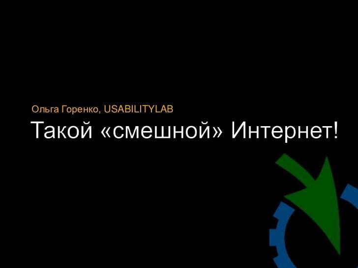 iForum 2011 Gorenko UsabilityLab